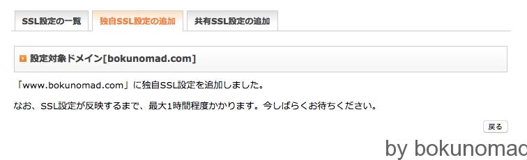 SSL完了