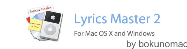 Lyrics_Master_-_iPhone___iTunes___iPod_で歌詞を楽しもう!