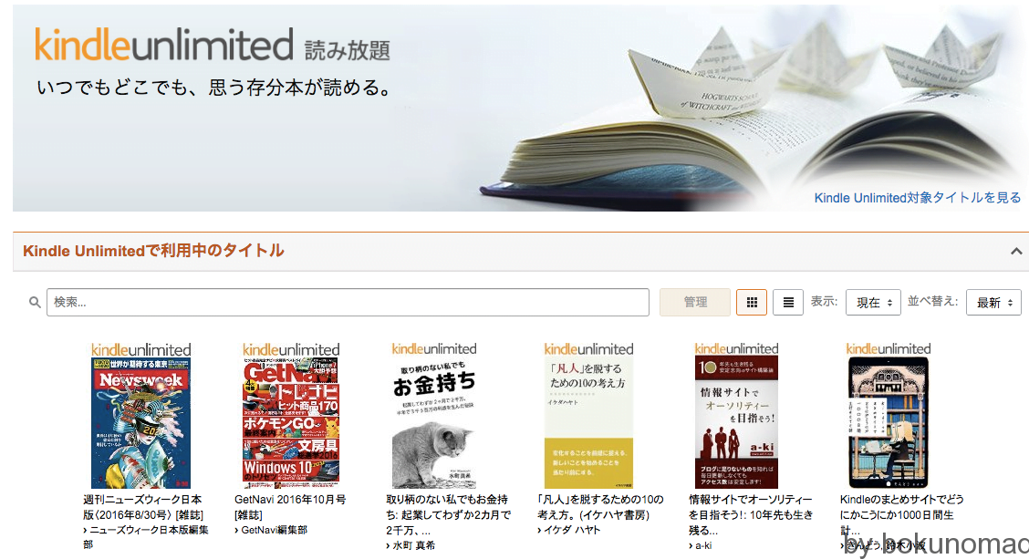 Kindle_Unlimited_セントラル