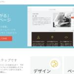 _無料_でホームページ作成_-_クローバ_PAGE