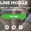 LINEモバイル_-_まもなくサービスを開始します。