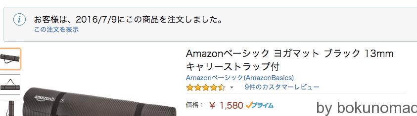 amazon_ヨガ