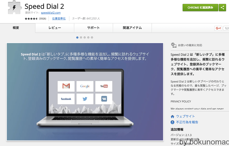 speed_dial_2
