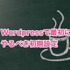 Wordpressで最初に やるべき初期設定