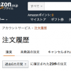 amazon注文購入