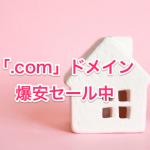 お名前_comでドメイン爆安