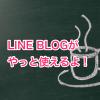 lineblog-min