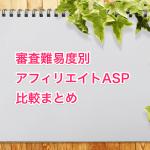 審査難易度別_アフィリエイトASP_比較まとめ-min