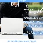 オンライン学習_ShareWis_ACT(シェアウィズ_アクト)-minオンライン学習_ShareWis_ACT(シェアウィズ_アクト)-min