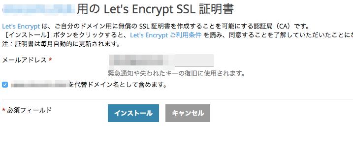 gmo_vps_encrypt_2