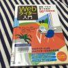 Webライター入門 ――副業・プロで稼ぐための50の基礎知