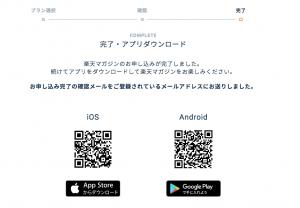 楽天マガジン登録5-min