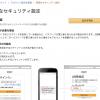 Amazon_co_jp_2段階認証_1-min