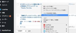 8_投稿画面の記事一覧の表示からリンクアドレスをコピーするとラク-min