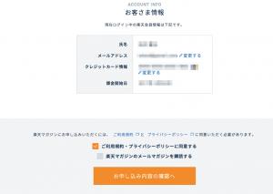 楽天マガジン登録3-min