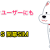 ソフトバンクユーザーにも選択肢が増えた。格安SIM「b-mobile_S」-min