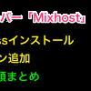 レンタルサーバー「Mixhost」でWordpressインストール・ドメイン追加手順まとめ_header-min