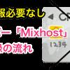 リーズナブルで高速と噂されるレンタルサーバー「Mixhost」お試し登録しました-min