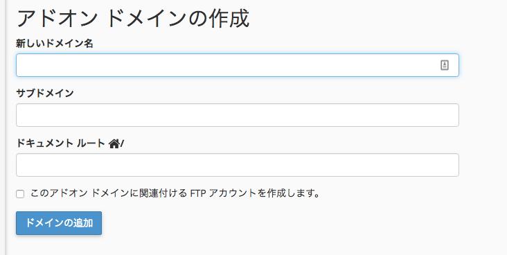 mixhost_cPanel_-_アドオン_ドメイン_2-min