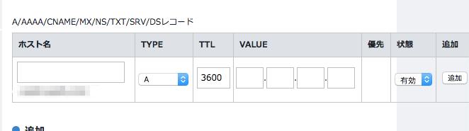 ライブドアブログでの独自ドメイン設定には3箇所をチェックしましょう。慣れれば簡単です。_4-min
