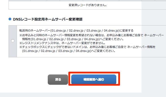 ライブドアブログでの独自ドメイン設定には3箇所をチェックしましょう。慣れれば簡単です。_5-min