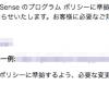 Google_adsenseからポリシー違反の警告が来た。理由を知って正しく対処しよう。1-min