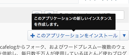 mixhost_WordPress_-_簡単アプリインストール_アプリ_2-min