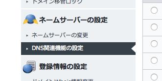 ライブドアブログでの独自ドメイン設定には3箇所をチェックしましょう。慣れれば簡単です。_1-min
