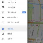 Googleマップのリアルタイム位置情報共有が使えるようになってる!1-min