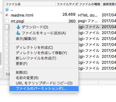 Movable_Typeをエックスサーバーに手動インストールするのは簡単3