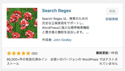 キーワード一括置き換えに。メンテナンスにも使える置き換えWordpressプラグイン「Search Regex」