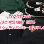 ZOZOTOWNおまかせ定期便が届いた!2回目_bokunomad2
