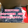 ZOZOTOWN_おまかせ定期便 4回目_夏向けきれいめカジュアル-min
