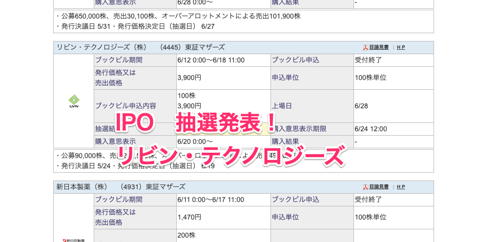 【IPO】リビン・テクノロジーズ_4445_の抽選結果発表!当たれば高額「Web×不動産」系