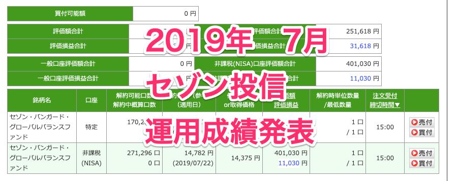 【2019年7月成績】セゾン投信の運用成績発表【投資信託】