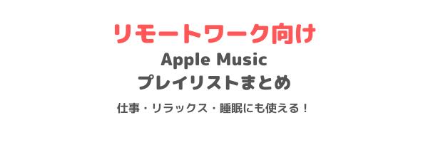 [リモートワーク向け]Apple Music プレイリストをジャンル分けしました